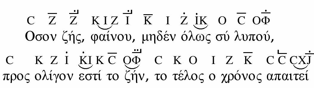 Seikilos1